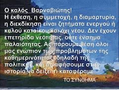 ΕΝΕΡΓΟΙ ΠΟΛΙΤΕΣ ΒΑΡΝΑΒΑ